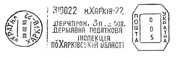Ukraine stamp type B4.jpg