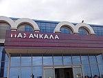Uytash Airport facade.jpg