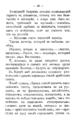 V.M. Doroshevich-East and War-40.png