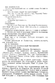 V.M. Doroshevich-Old Theatrical Moscow-19.png