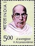 V Kalyanasundaram 2005 stamp of India.jpg