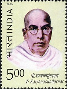 V Kalyanasundaram 2005 stamp of India.jpg