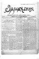 Vidrodzhennia 1918 036.pdf