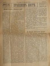 Vremenen List 23 February 1903.jpg