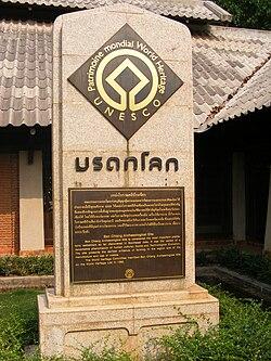 Wat Pho Si Nai - UNESCO World Heritage Site plaque.JPG