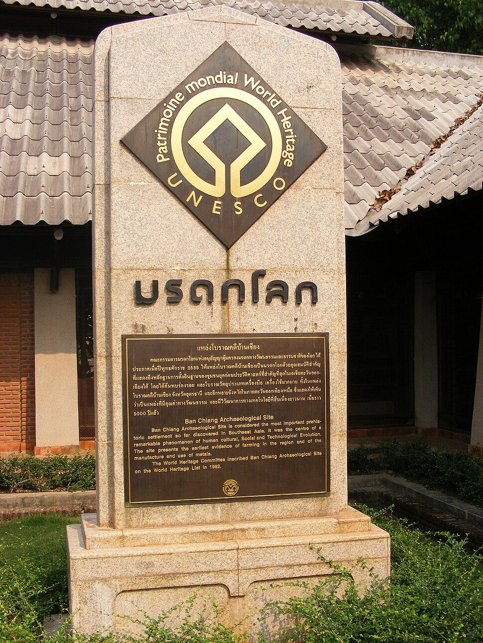 Wat Pho Si Nai - UNESCO World Heritage Site plaque