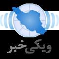 Wikinews Iran logo Persian2.png