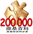 Wikipedia2000000d.PNG