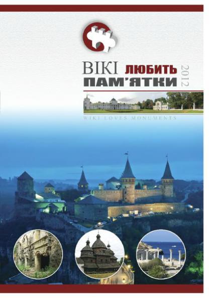 File:Wlm 2012 Ukraine edit.djvu