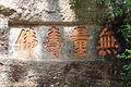 Wuyi Shan Fengjing Mingsheng Qu 2012.08.23 10-18-56.jpg