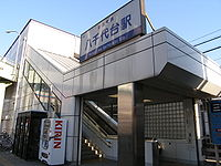 Yachiyodai Station, the west entrance to a station.JPG