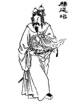 Yang Yanzhao - Image: Yangyanzhao 1892