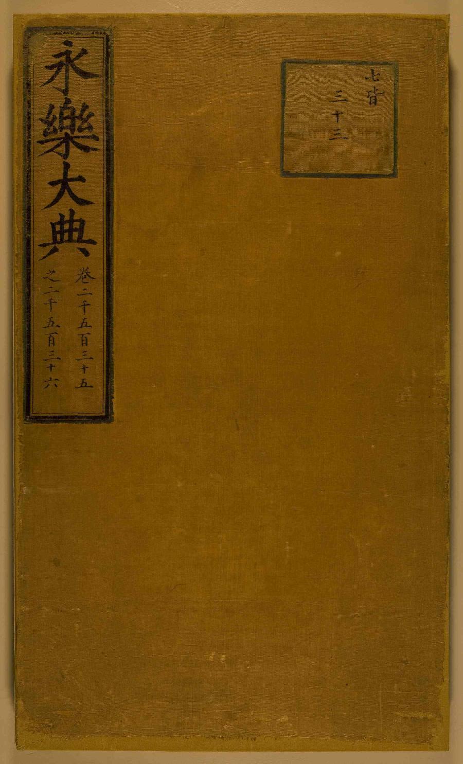 Yongle Encyclopedia(2535-2536).pdf