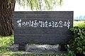 Yoshino River Gate Completion Monument.jpg