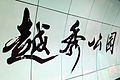 Yuexiu Park Station Word.JPG