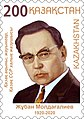 Zhuban Moldagaliev 2020 stamp of Kazakhstan.jpg