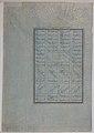 """Bahram Gur in the Sandal Palace on Thursday"", Folio 230 from a Khamsa (Quintet) of Nizami MET sf13-228-7-f230-v.jpg"