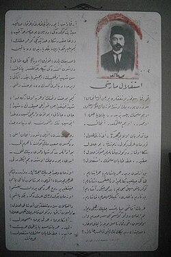 İstiklal marşı.JPG