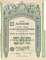 Акции Сибирского торг. банка, 1910.jpg