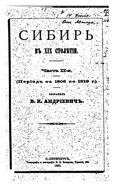 File:Андриевич В.К. - Сибирь в XIX столетии. Часть II-я (1889).djvu