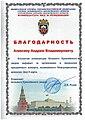 Благодарность от коллектива комендатуры Большого Кремлёвского дворца, 4 марта, 2016 год.jpg