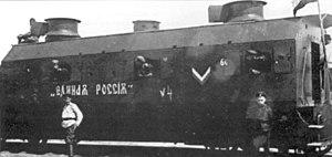 Картинки по запросу Белогвардейский бронепоезд «Единая Россия»