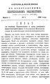 Вологодские епархиальные ведомости. 1889. №05, прибавления.pdf
