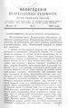 Вологодские епархиальные ведомости. 1897. №06.pdf