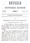 Вятские епархиальные ведомости. 1864. №13 (офиц.).pdf