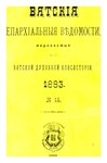 Вятские епархиальные ведомости. 1883. №15 (офиц.).pdf
