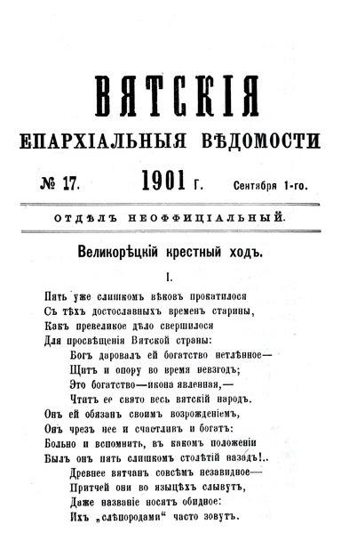 File:Вятские епархиальные ведомости. 1901. №17 (неофиц.).pdf