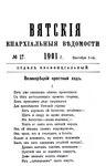 Вятские епархиальные ведомости. 1901. №17 (неофиц.).pdf