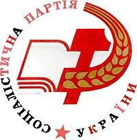 ГоловнийлоготипСоціалістичноїпартіїУкраїни.jpg