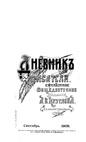 Дневник писателя. 1908. №09.pdf