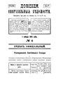 Донские епархиальные ведомости. 1913. №01-11.pdf