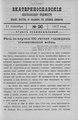 Екатеринославские епархиальные ведомости Отдел неофициальный N 26 (11 сентября 1912 г).pdf