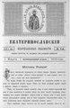 Екатеринославские епархиальные ведомости Отдел неофициальный N 7 (1 марта 1915 г) Год издания 43.pdf