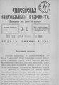 Енисейские епархиальные ведомости. 1906. №11.pdf