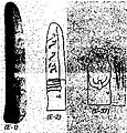 Енисейские письменные памятники.jpg