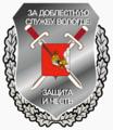 Знак «За доблестную службу Вологде защита и честь».png