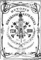 История лейб-гвардии Измайловского полка 1882.djvu
