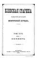Киевская старина. Том 047. (Октябрь-Декабрь 1894).pdf