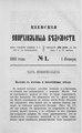 Киевские епархиальные ведомости. 1892. №01. Часть неофиц.pdf