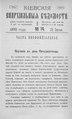 Киевские епархиальные ведомости. 1900. №14. Часть неофиц.pdf