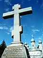 Комплекс пам'яток на історичному місці полі Полтавської битви «Поле Полтавської битви» 004.jpg