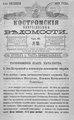 Костромские епархиальные ведомости. 1898. №19.pdf