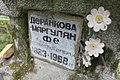 Надгробный камень супруги Маргуляна, оперной певицы Деранковой-Маргулян.jpg