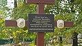 Пам'ятний знак на честь Голодомору Бровари.jpg