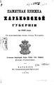 Памятная книжка Харьковской губернии на 1866 год.pdf