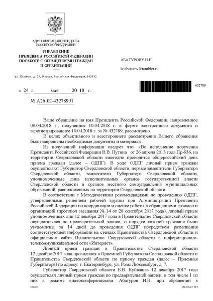File:Письмо Администрации Президента России о приеме граждан губернатором Свердловской области 2018.pdf